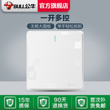 Bull switch open multi-control switch concealed wall 86 type one multi-control midway engine switch panel G18 white