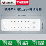 Bull socket phone computer with switch G10E604 power network panel wall socket delivery box