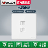 Bull switch socket computer phone panel network phone socket network phone socket network line phone line socket G28 white