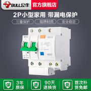 Bull leakage protector 2P miniature circuit breaker air switch household air switch switch 25A32A63A