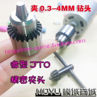 微型迷你电磨电钻夹0.3-4MM钻头小电钻 电钻夹头连套DIY 精密夹头
