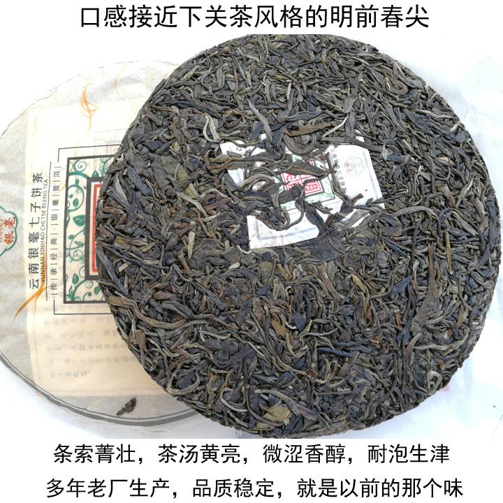 云南普洱生茶 2017年春尖 有下关茶风格微烟味 整提多地包邮
