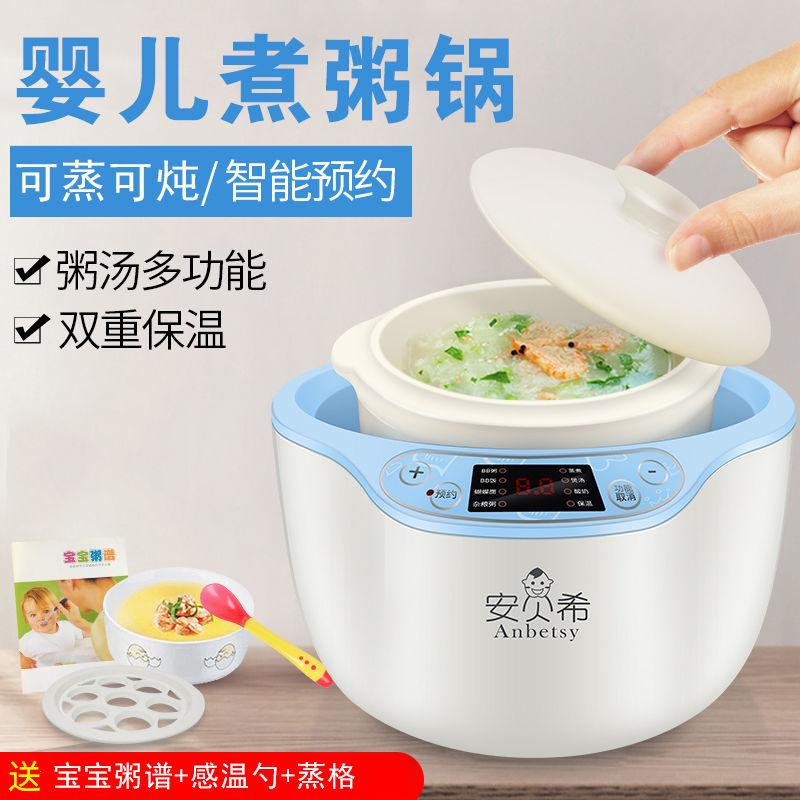 安贝希婴儿煮粥锅多功能宝宝锅煲粥锅bb煲电饭锅儿童辅食陶瓷炖锅