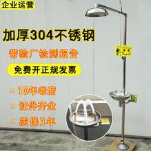 上海货304不锈钢复合式紧急喷淋验厂冲淋淋浴立式洗眼器正品 本尚