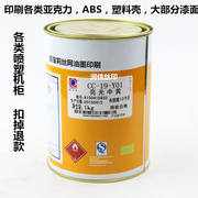Carpoly silk printing ink CC-19 series ABS ink PC ink acrylic ink PMMA ink can not buckle
