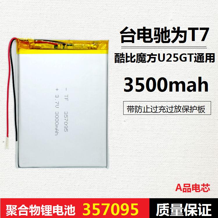 3.7V聚合物锂电池3000mAh大容量平板电脑电池台电MP5可充电驰为T7