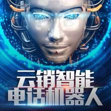 新ai人工智能电销机器人真人客服语音软件电话营销系统批量外呼
