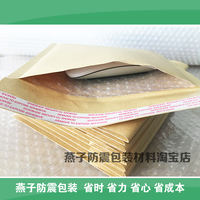Natural color kraft paper bubble envelope bag PB15180*290+40 unit price: 0.83 yuan / month