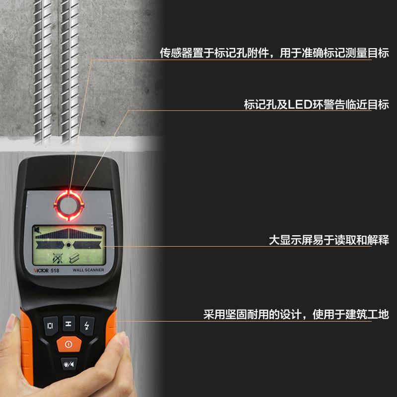 胜利仪器VC518多功能金属探测器探测仪木材电缆电线墙体检测仪