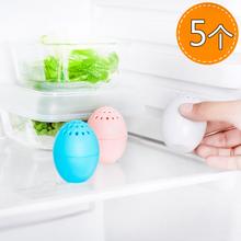 蛋型冰箱去味盒5个橱柜抽屉鞋柜活姓碳除味剂除臭吸味盒除味袋包