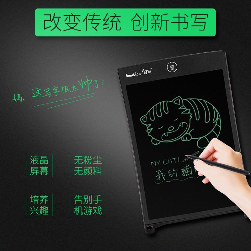 Howshow好写液晶手写板光能小黑板儿童涂鸦绘画写字板 电子画板