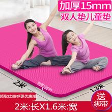 包邮超大加宽加厚瑜伽垫儿童练功垫舞蹈垫160cm*200cm双人瑜伽垫