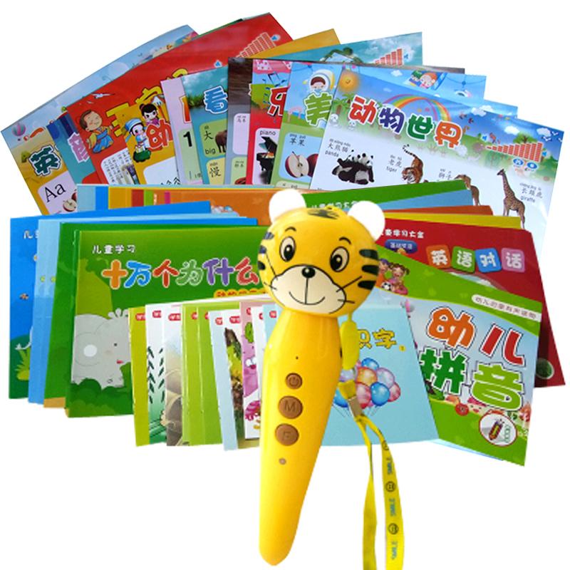 幼儿童点读笔早教3-6岁宝宝拼音学习机英语点读书益智玩具套装新