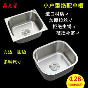 水槽单槽 304不锈钢加厚洗菜盆小号户型厨房洗碗池吧台阳台单水池