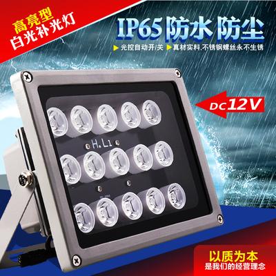 监控补光灯 摄像头白光灯12V 停车场车牌照明灯 监控夜视照明LED年货节