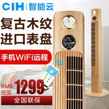 尊贵复古木纹精品CIH电风扇家用落地扇静音遥控塔扇台式无叶电扇
