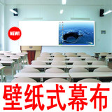 Anti-light projector screen wall stickers wallpaper writing matte whiteboard film teaching conference film clear and non-reflective