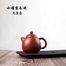 小煤窑朱泥小品 皱皮 大红袍朱泥 龙蛋壶 紫砂壶纯手工 茶壶单壶