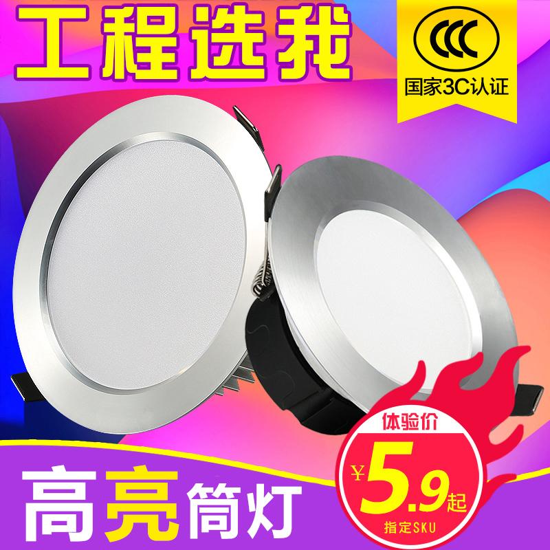 led射灯筒灯嵌入式