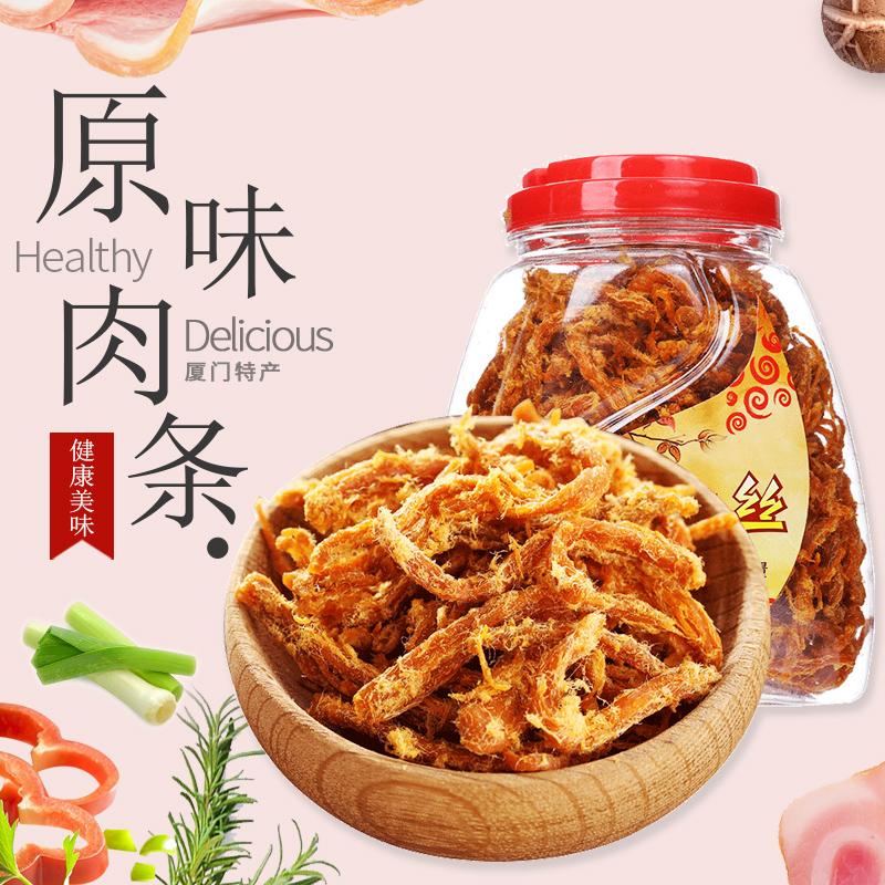 香贡贡猪肉丝250g罐装原味手撕猪肉条福建厦门特产休闲零食小吃