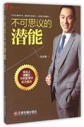 不可思议的潜能 书 张钦源 中国财富