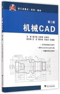 机械CAD(第2版浙江省重点系列教材) 书 编者:戴乃昌//汪荣青//郑秀丽 浙江大学