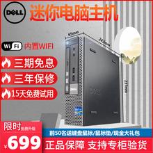 Dell戴尔商务办公迷你台式电脑I5I7微型主机htpc正品掌上电脑教学