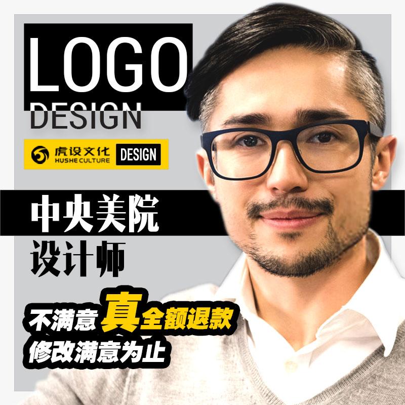 原创logo设计公司商标定制品牌商标企业标志vi字体原创满意为止
