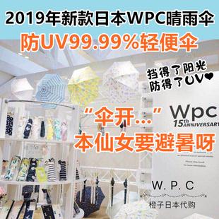 日本WPC防晒伞折叠晴雨伞遮阳伞防紫外线太阳伞遮光UV99% 19年新款