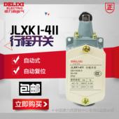 行程开关JLXK1 限位开关柱塞滚轮防护式自动复位 411 德力西 正品