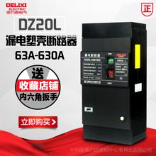 400A 160A 630A 250A 德力西漏电断路器 4300 漏电保护器 DZ20L