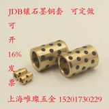 JDB graphite self-lubricating copper sleeve brass oilless bushing solid mosaic inner diameter 25mm