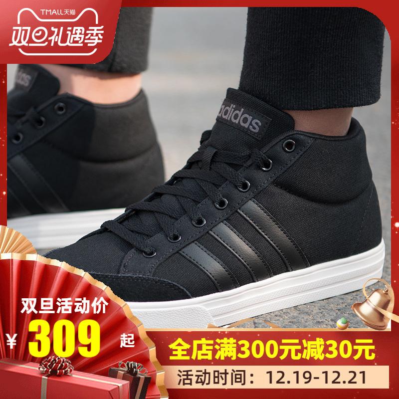 阿迪达斯男鞋2019冬季新款运动休闲鞋高帮网球鞋帆布鞋板鞋B44605
