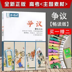 2020年高考 作文合唱团 争议 畅读版 强调小众化和精确化 侧重素材的发散解读与巧妙运用 江苏人民出版社 凤凰出版传媒集团