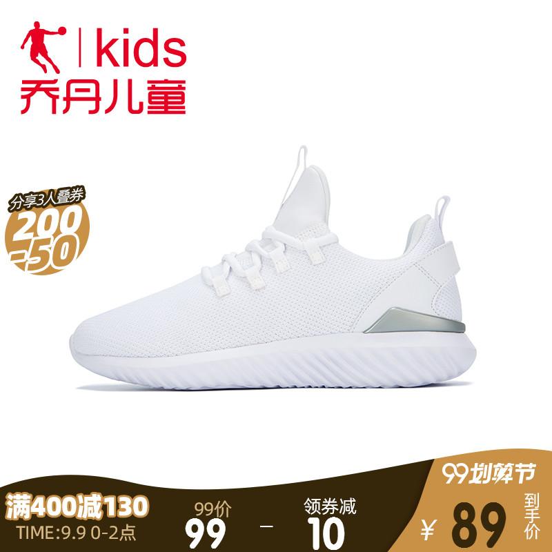 乔丹童鞋女童运动鞋跑步鞋中大童网面透气耐磨儿童鞋子女跑鞋