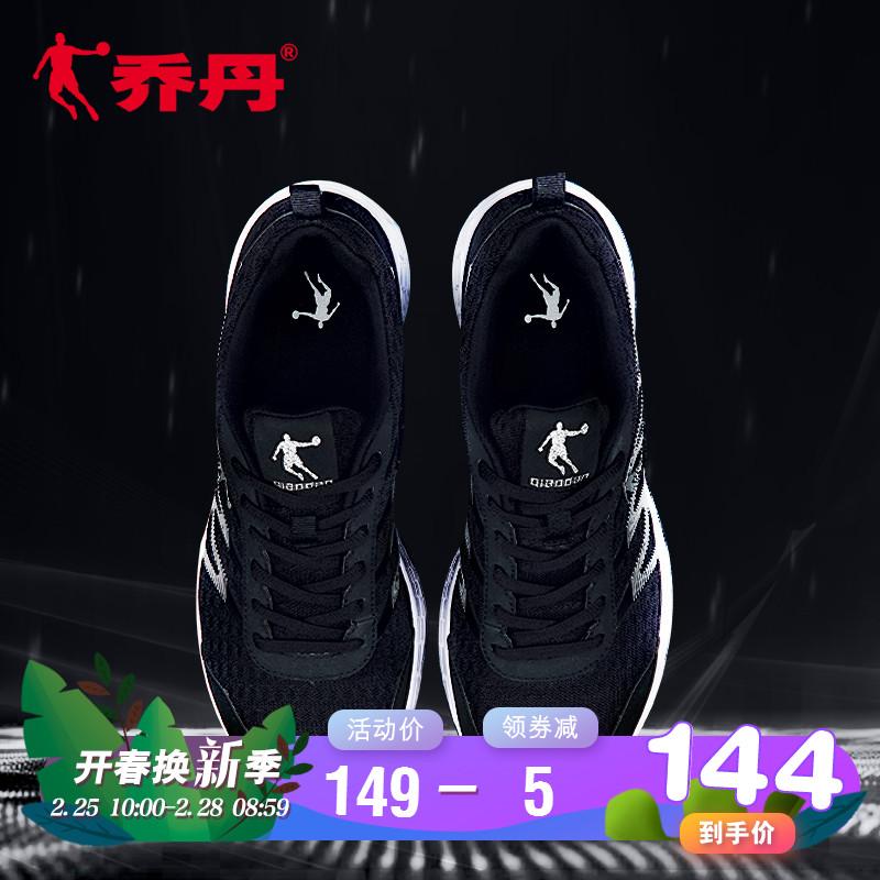 乔丹男鞋鞋子运动鞋男2019新款春季减震男跑鞋网面透气男士跑步鞋