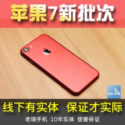 北京现货闪发Apple/苹果 iPhone 7 4.7寸手机港版国行苹果7七现货