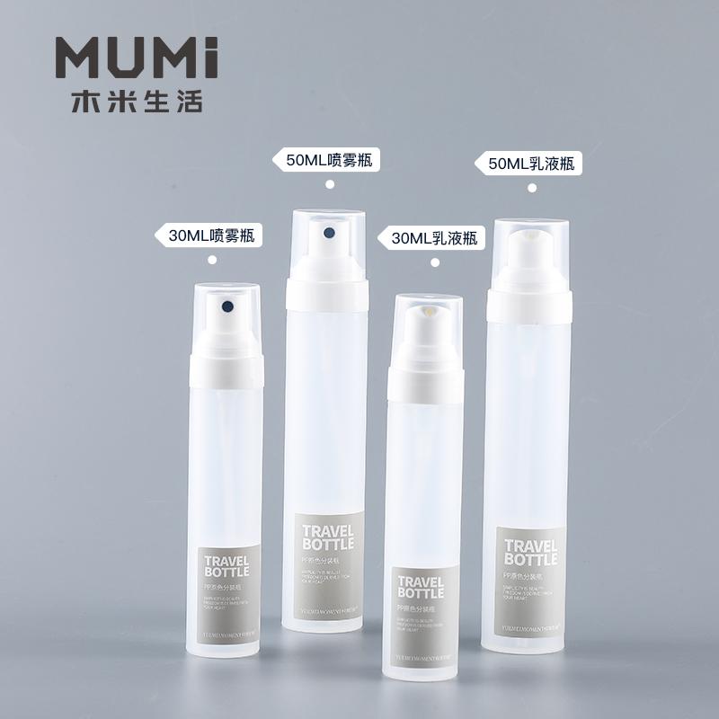 磨砂喷雾瓶 细雾 超细化妆水喷瓶便携空瓶子旅行套装护肤品分装瓶