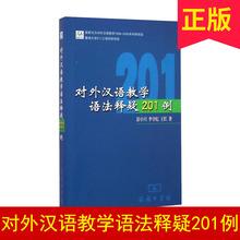 正版现货 对外汉语教学语法释疑201例 彭小川 李守纪 王红著作 商务印书馆