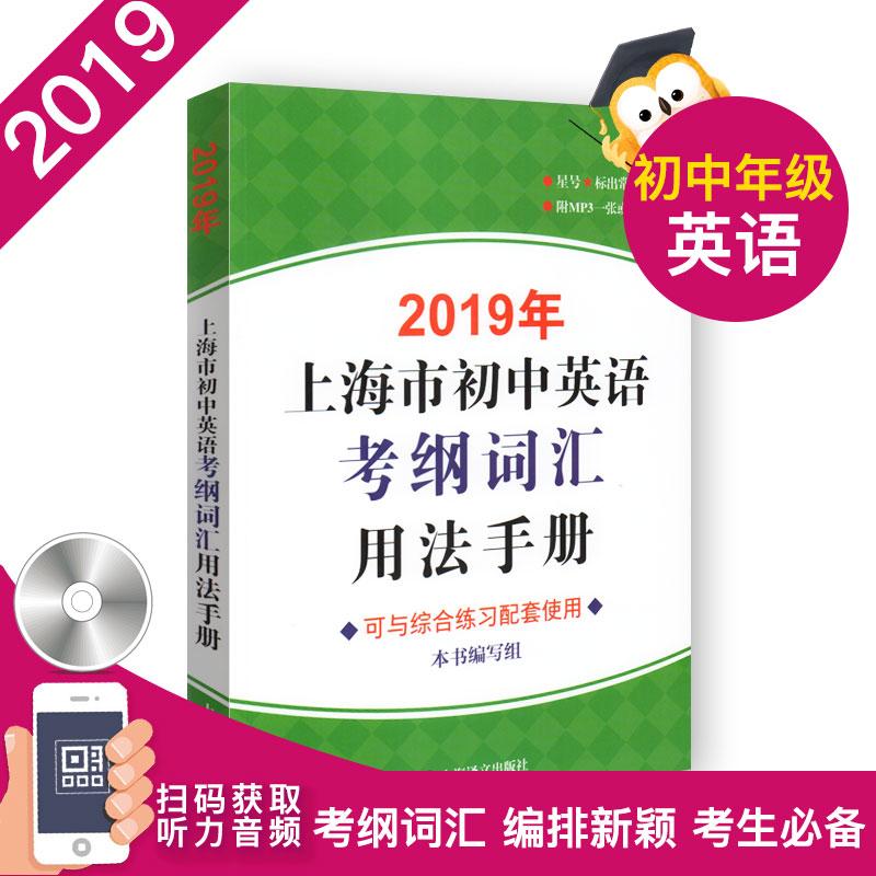 2019年上海市初中英语考纲词汇用法手册 含MP3光盘 上海译文出版社 上海中考英语词汇学习辅导书 初一初二初三总复习