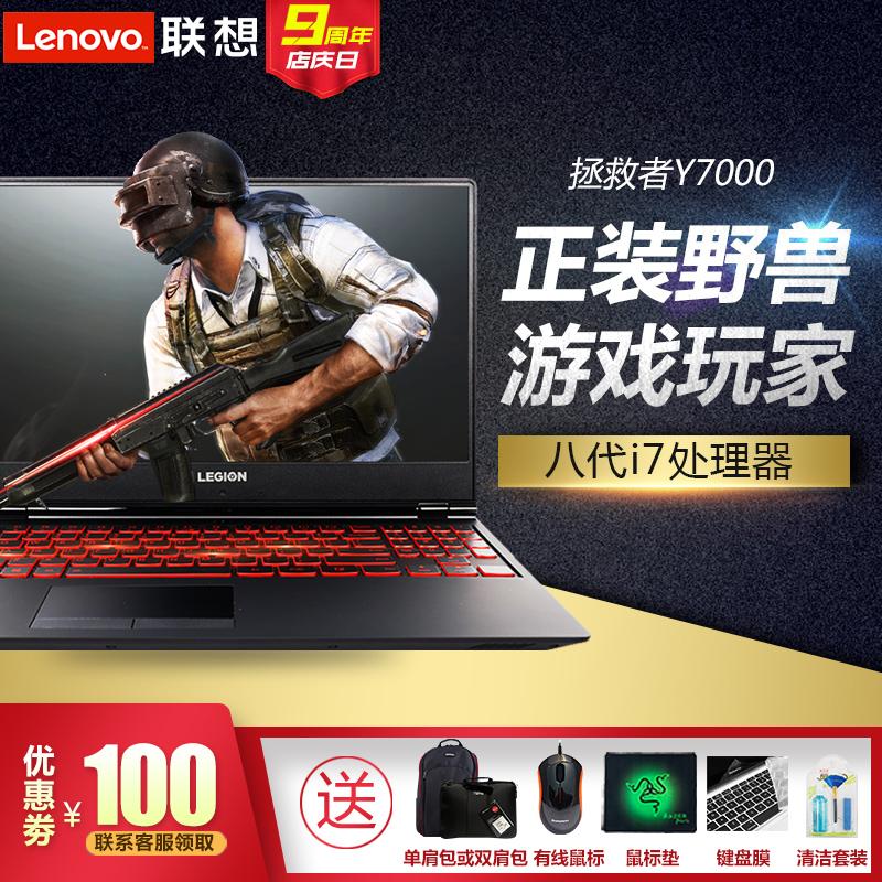 Lenovo/联想 拯救者 Y7000 i7游戏本笔记本电脑六核独显15.6英寸