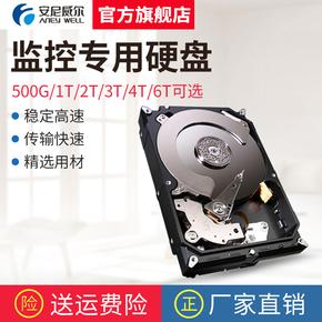 监控专用硬盘500G/1T/2T/3T/4T/6T 7200转高速SATA串口3.5寸
