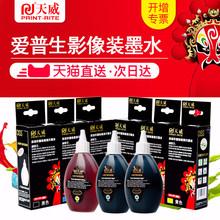 R290连供填充影像专用墨水喷墨打印机彩色 T50 兼容爱普生R330照片打印机6色墨水R230 R1390 R270 天威墨水
