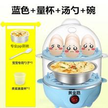 黄金路煮蛋器自动断电迷你双层正品鸡蛋羹蒸蛋器多功能家用包邮