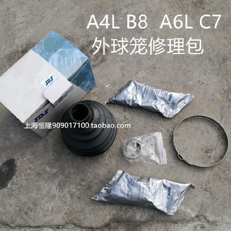 奥迪A4 Q5A5外球笼修理包 半轴修包 A4LB8A6LC7外球笼修理包