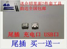 适用于 华为 C8500 C8600 U8150 U8800 T8300 C8300 尾插 充电口