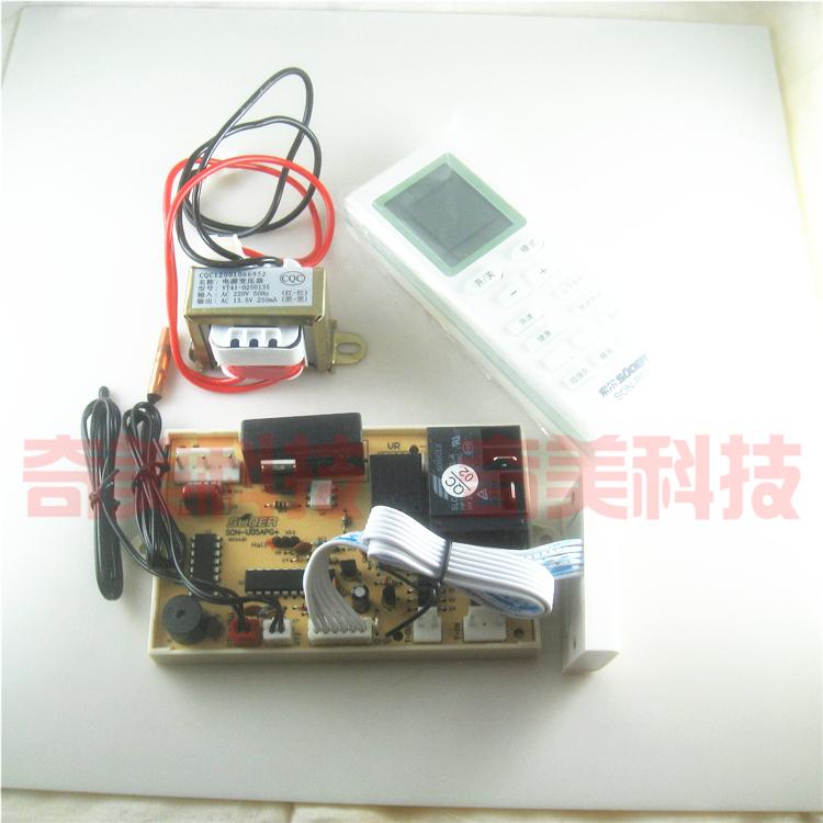 【全新】PG電機型通用空調機掛機改裝控制主板 帶風機啟動電容