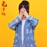 Text printing, no dreams, Chinese style, couple, Chinese cardigan, Chinese clothes, old washed denim, kimono, jacket, tide