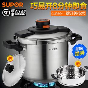顺丰苏泊尔304不锈钢高压锅压力锅6L/7.6L多用蒸汤锅电磁炉通用