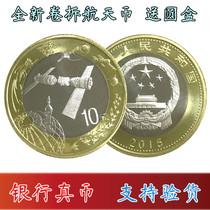 2015年航天纪念钱面值10元硬钱中国航空钱单枚钱钱收藏真钱保真